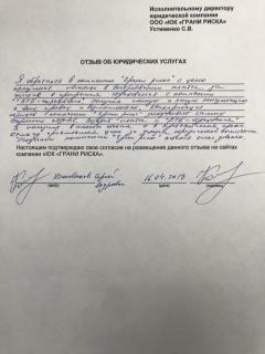 Отзыв Кожевникова С.А.