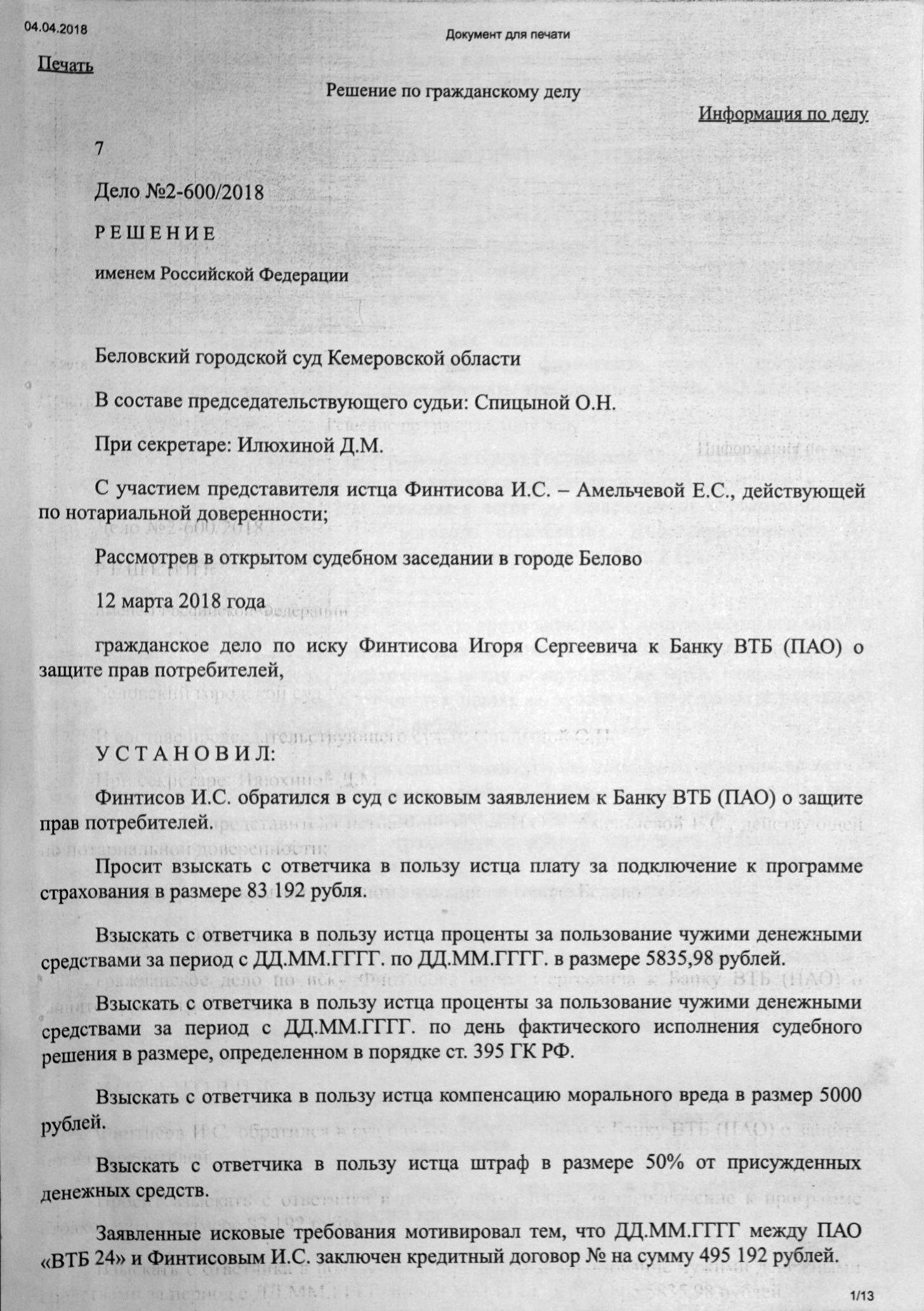 Решение по делу № 2-600/2018 от 12.03.2018 г.