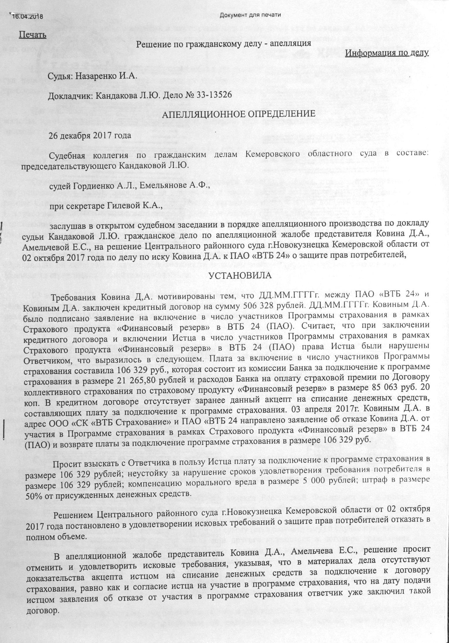 Решение по делу № 33-13526 от 26.12.2017 г.