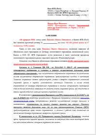 Форма заявления на возврат страховки ВТБ