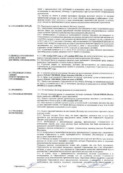 Договор страхования 2я страница