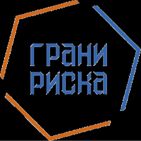 ГРАНИ РИСКА, Новокузнецк, официальный сайт