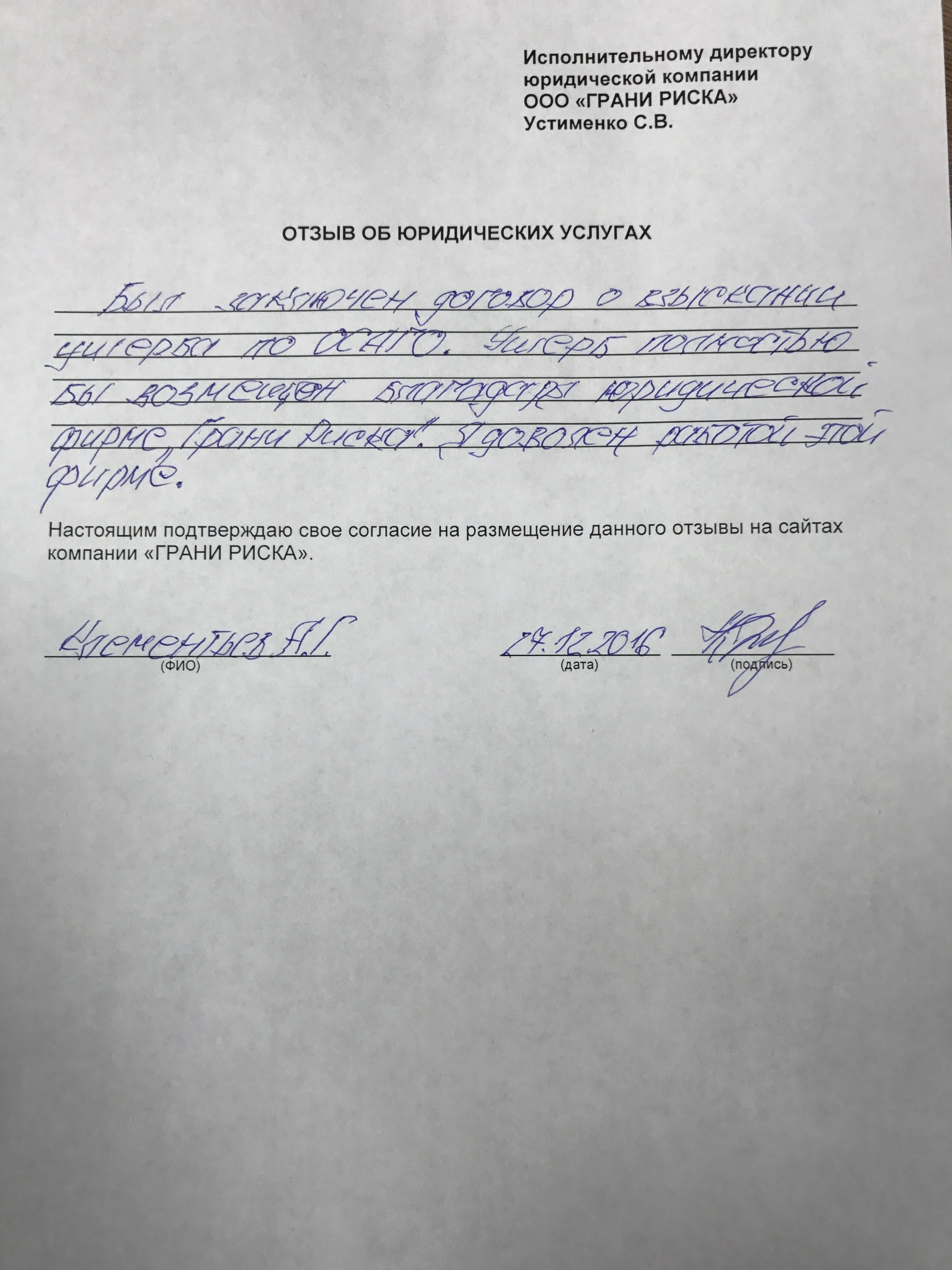 Отзыв Клементьева А.Г.