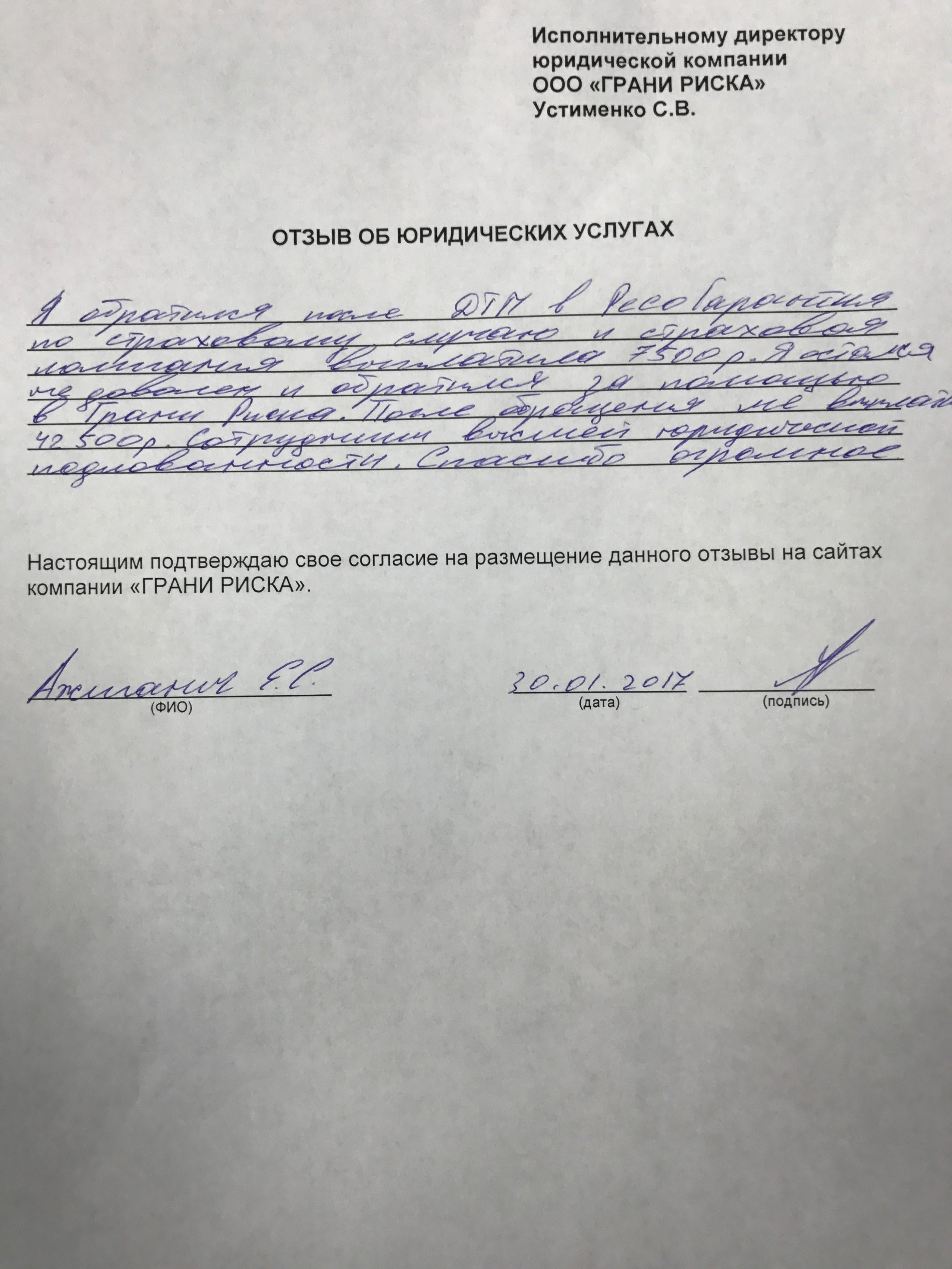 Отзыв Ажиганича Е. С.