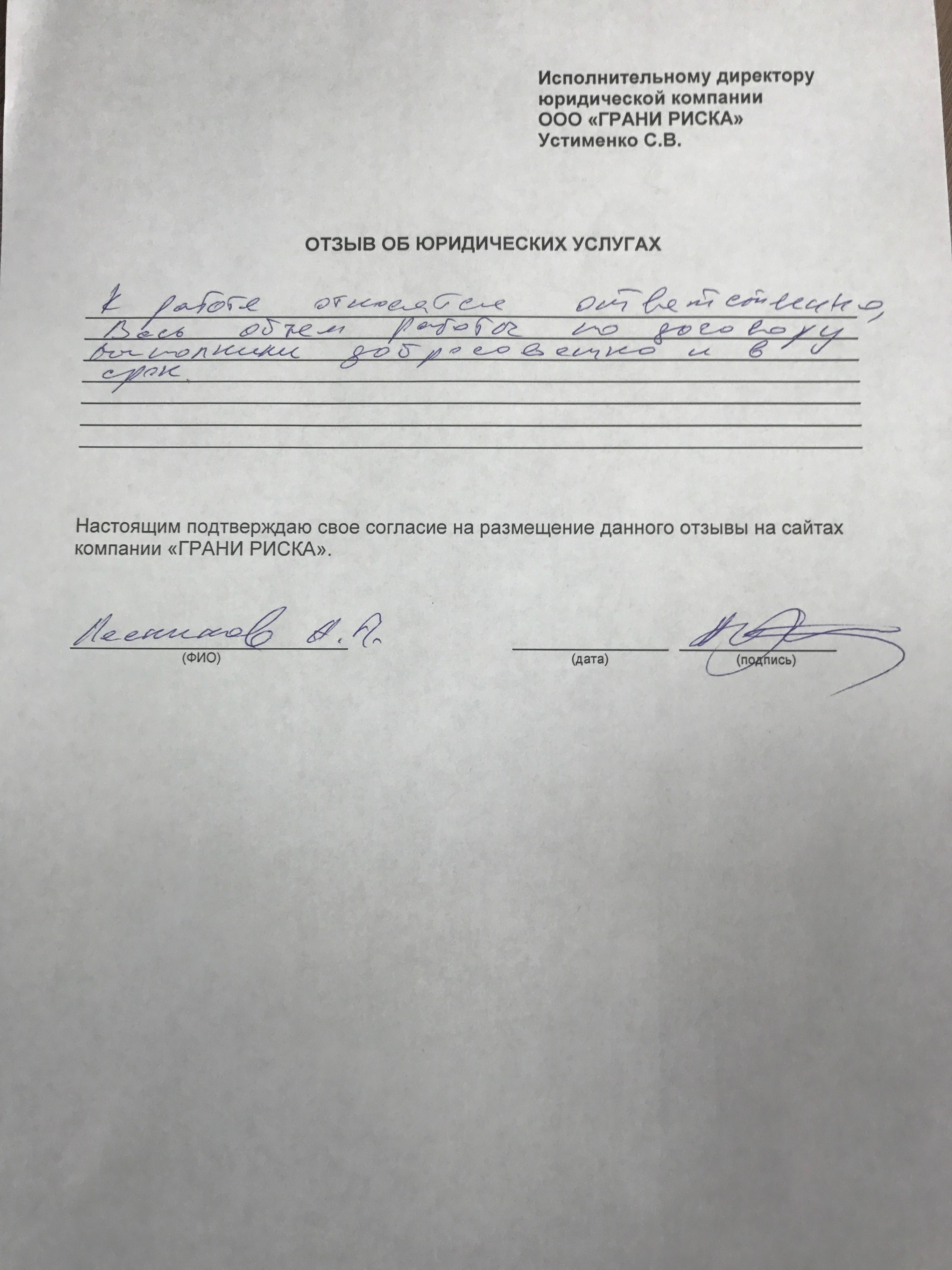 Отзыв Лесникова А. А.