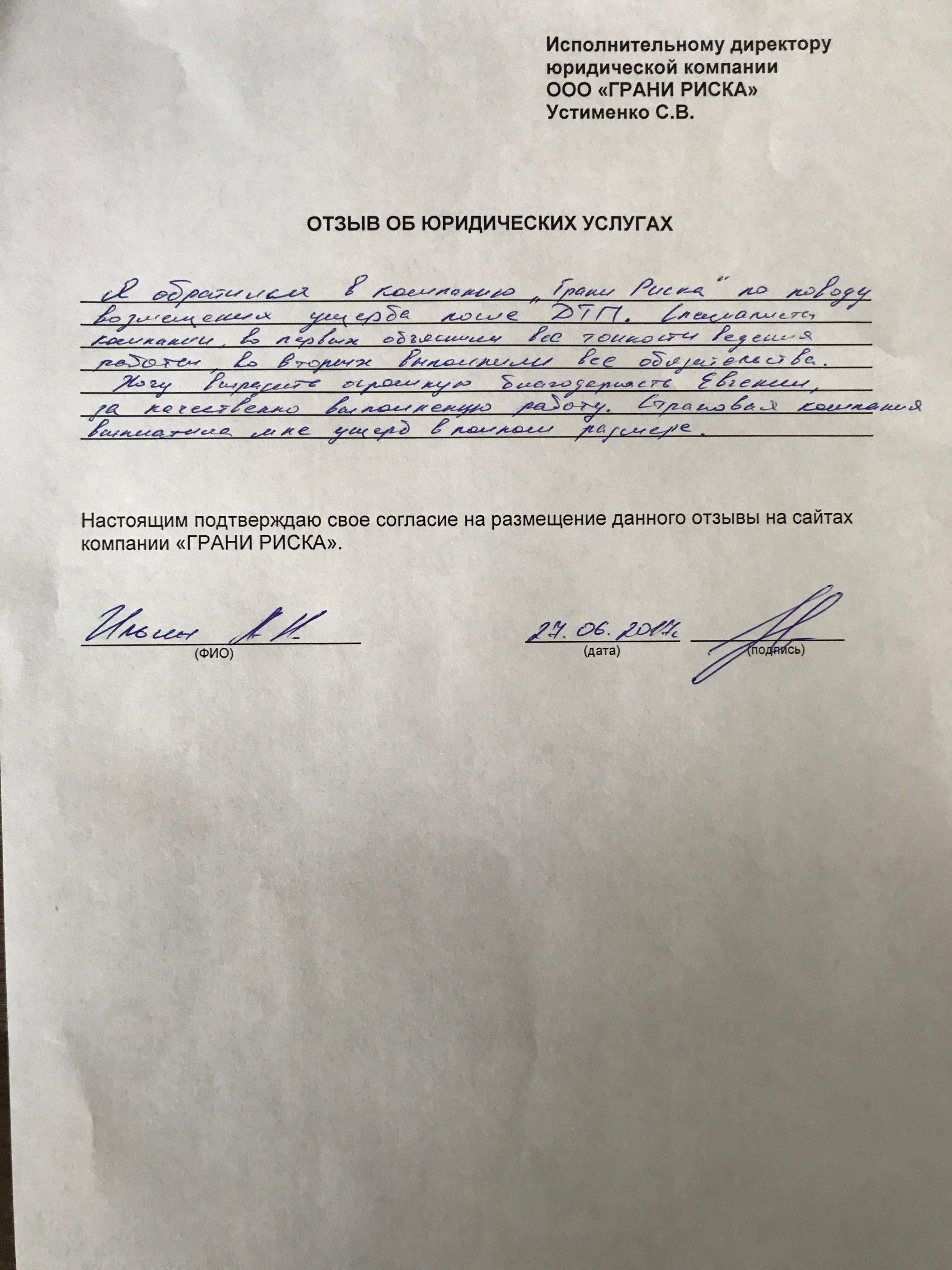 Отзыв Ильина А. Н.