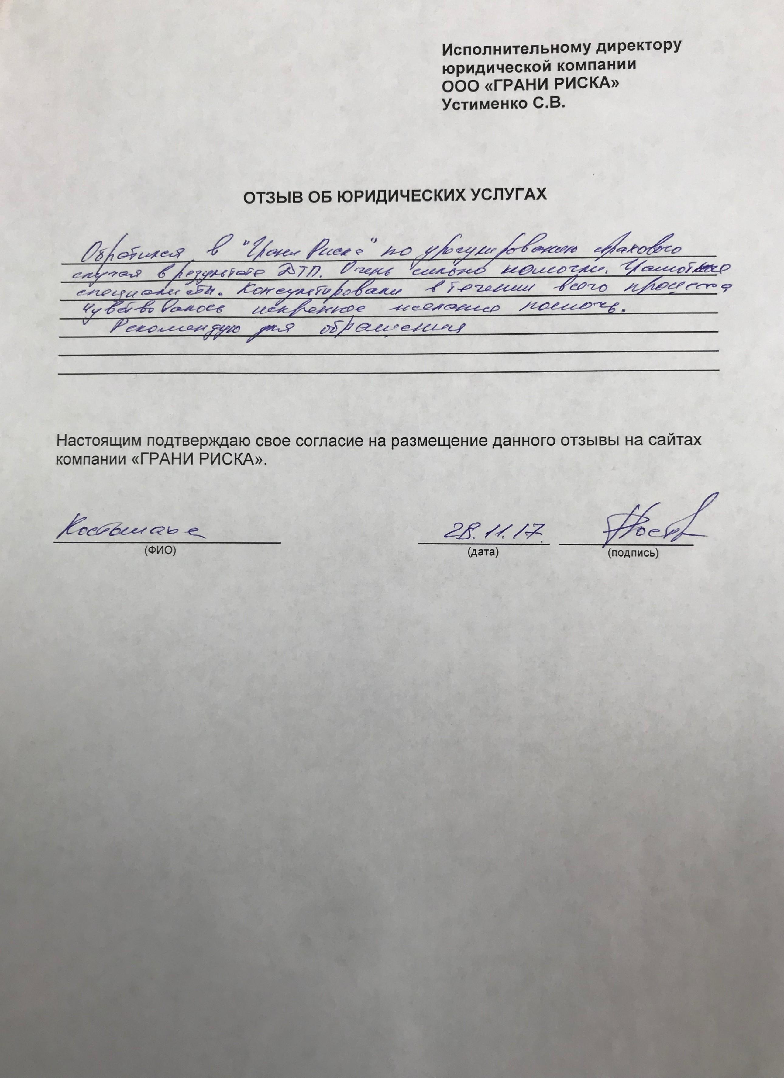 Отзыв Костомаха В. И.