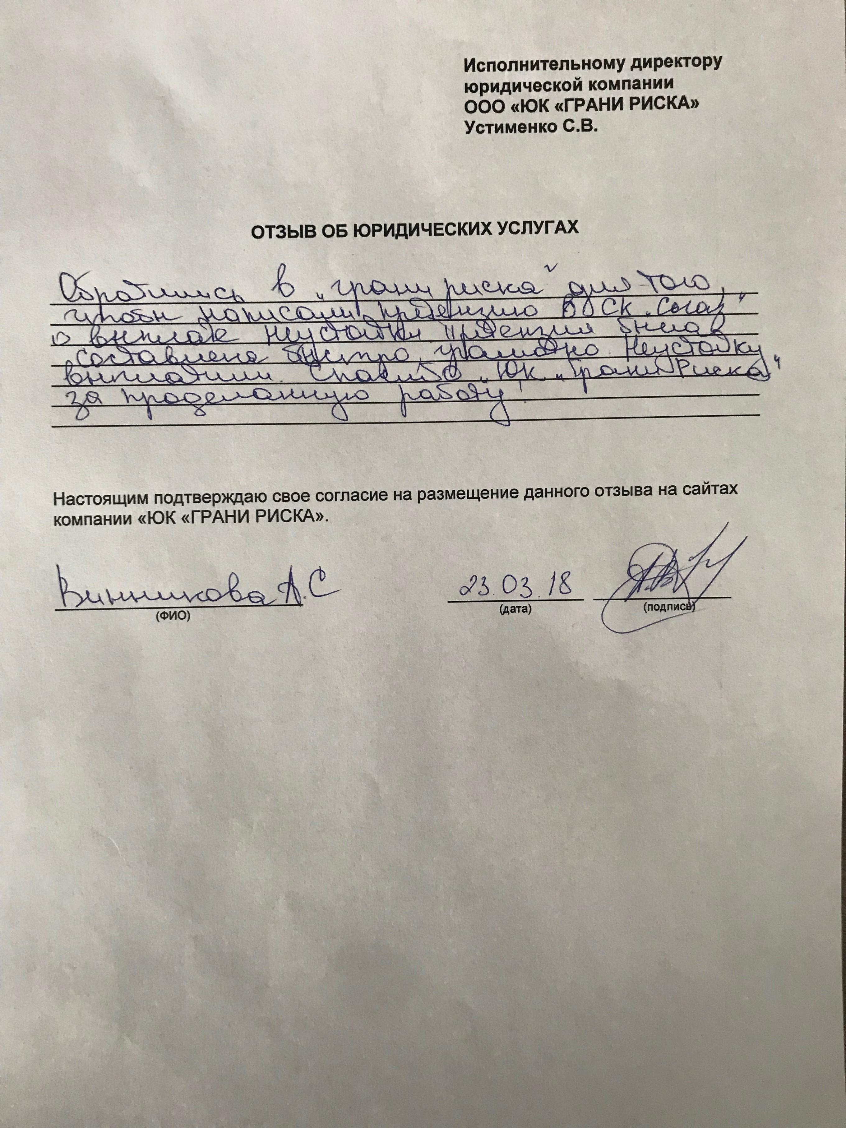 Отзыв Винниковой А. С.