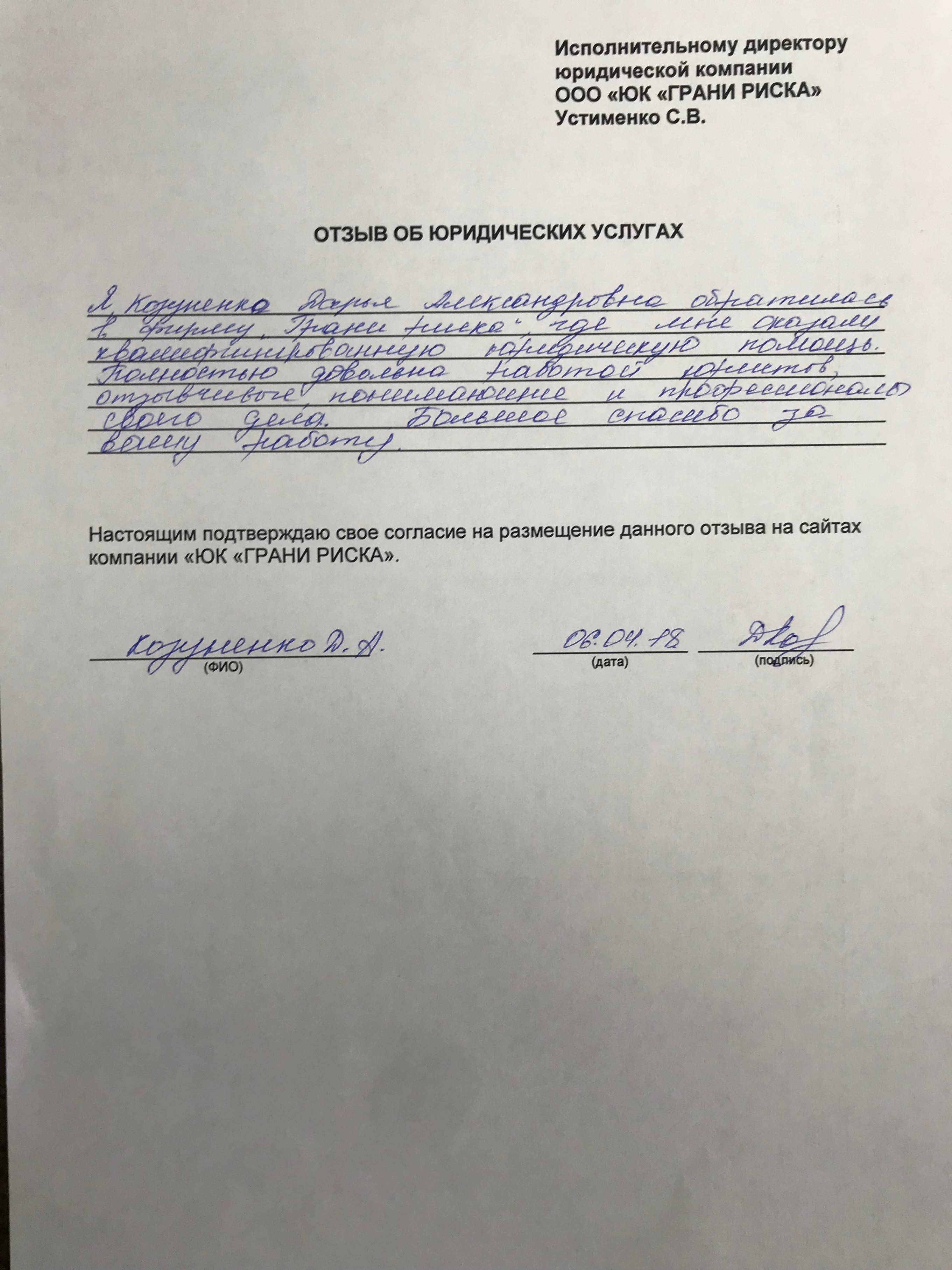 Отзыв Казуненко Д. А.